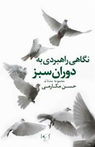 _wsb_284x437_Cover_S+negahi+rahbordi+be+doran+sabz
